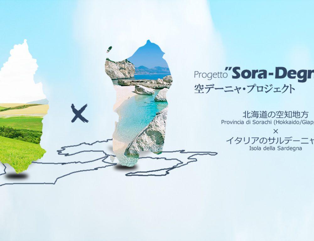 "Progetto ""Sora-Degna"" – 空デーニャ・プロジェクト"